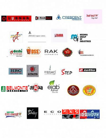 POS Software Company in Bangladesh -Retail POS Software Client-mediasoftbd01 Clients