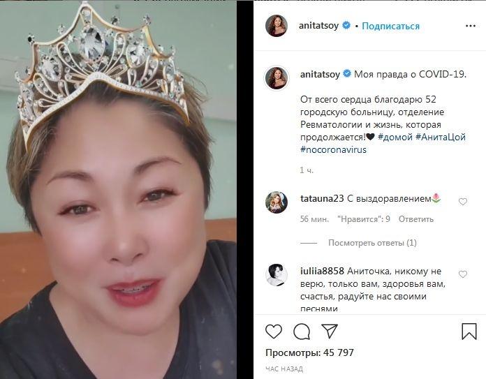 Зараженная ковидом Анита Цой рассказала, что хотела покончить с собой