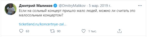 Дмитрию Маликову 51 год! Вспоминаем его лучшие саркастические твиты