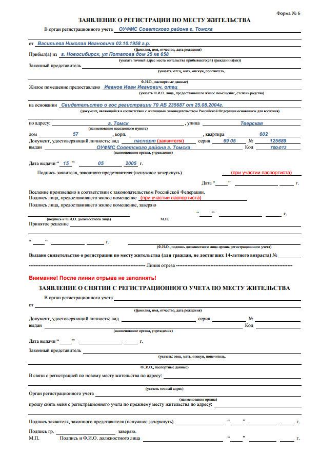 Регистрация супруга по месту жительства супруги (прописка мужа у жены) — в 2021 году, брак, пакет документов, право, случай
