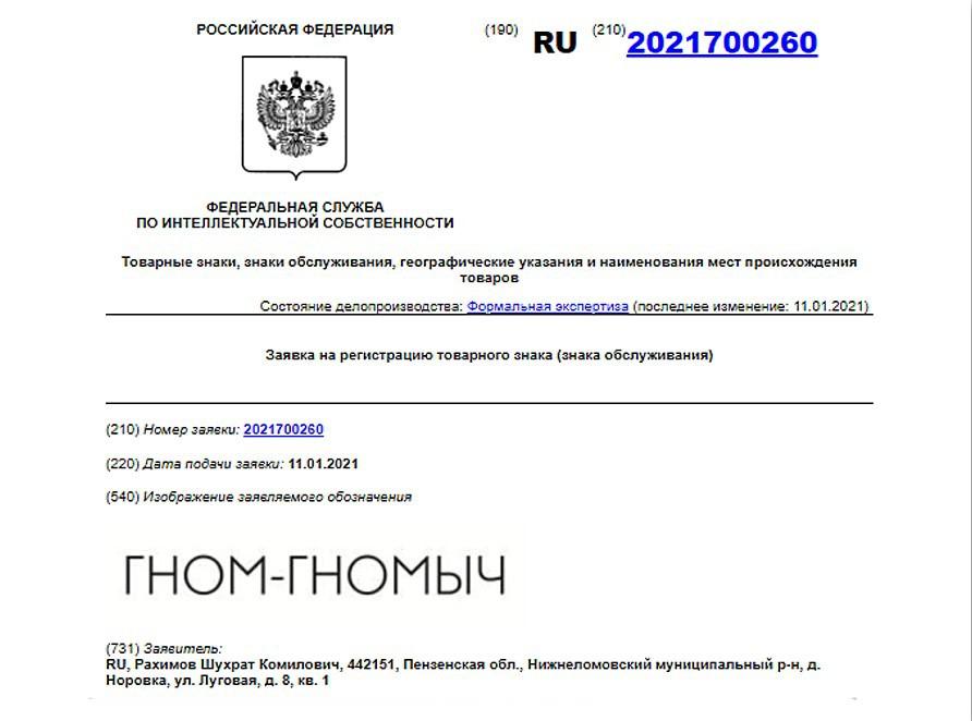 «Шансов утоварища изПензы мало»: Рудковская неотдаст «Гном Гномыча»