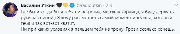 Соловьев пригрозил Уткину физической расправой