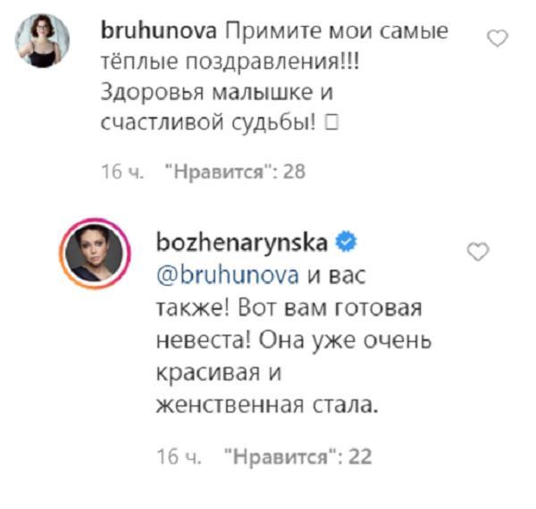 Рынска рассекретила пол ребенка Петросяна и Брухуновой