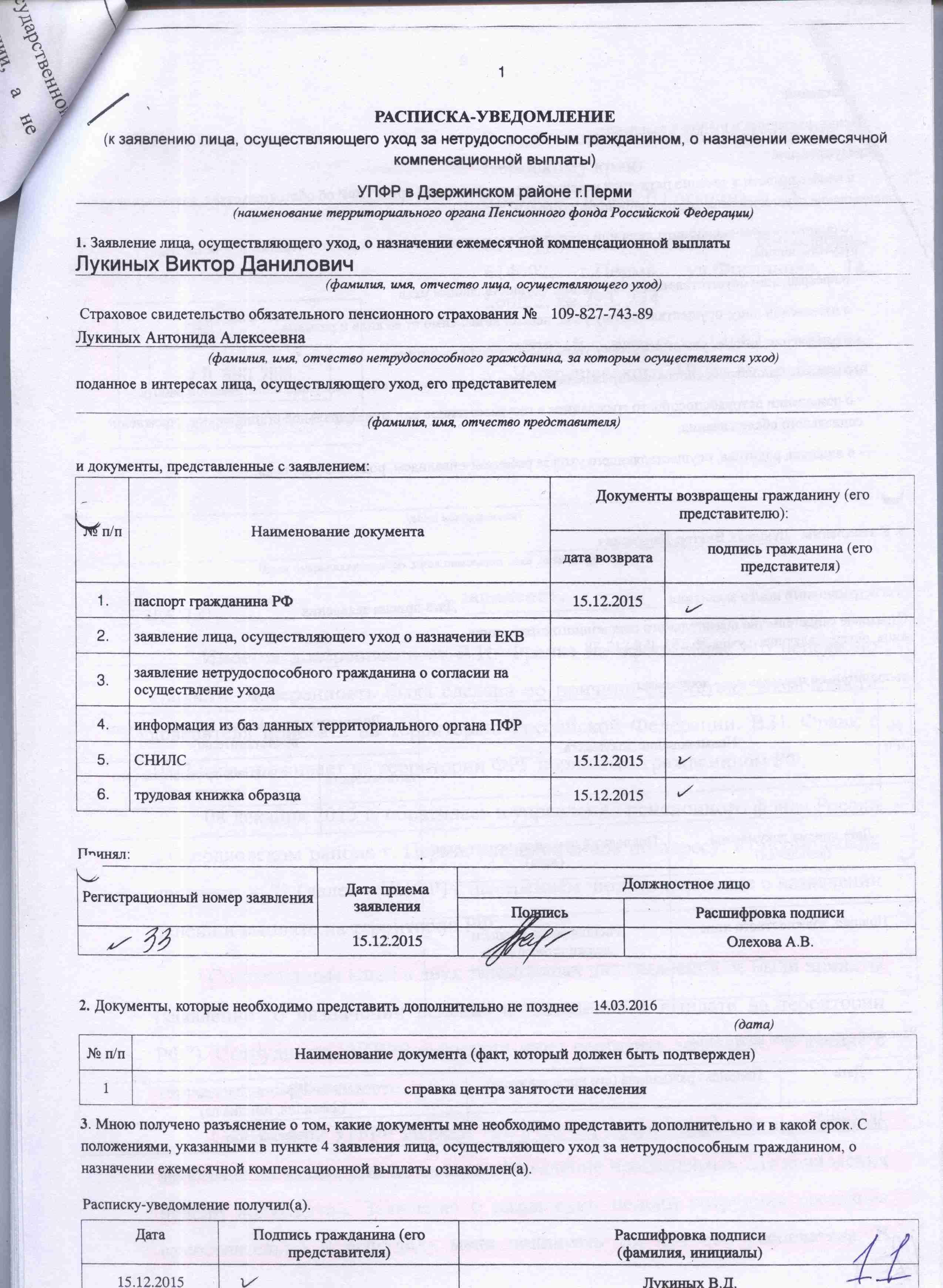 Документы необходимые для оформления по уходу за пенсионером 80