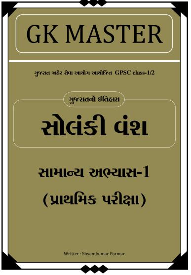 Solanki Vansh PDF By GK MASTER