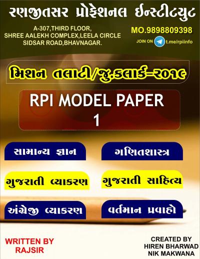 Revenue Talati and Junior Clerk Model Paper 1 To 15