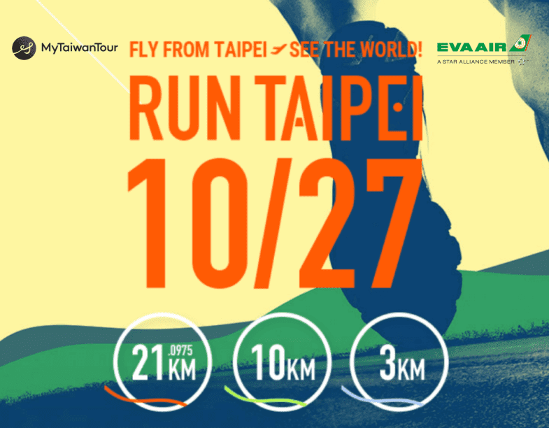 EVA AIR Marathon 2019 5-Day High-Energy Taiwan Tour
