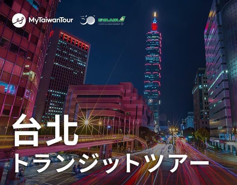 台北トランジット旅行体験ツアー&エバー割引チケット