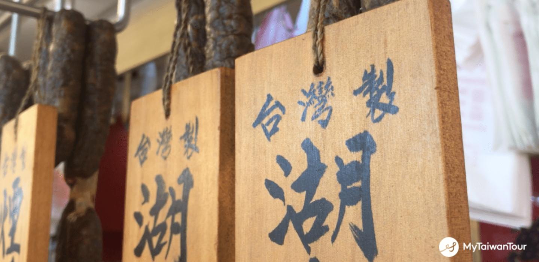 Taipei Culinary Experience