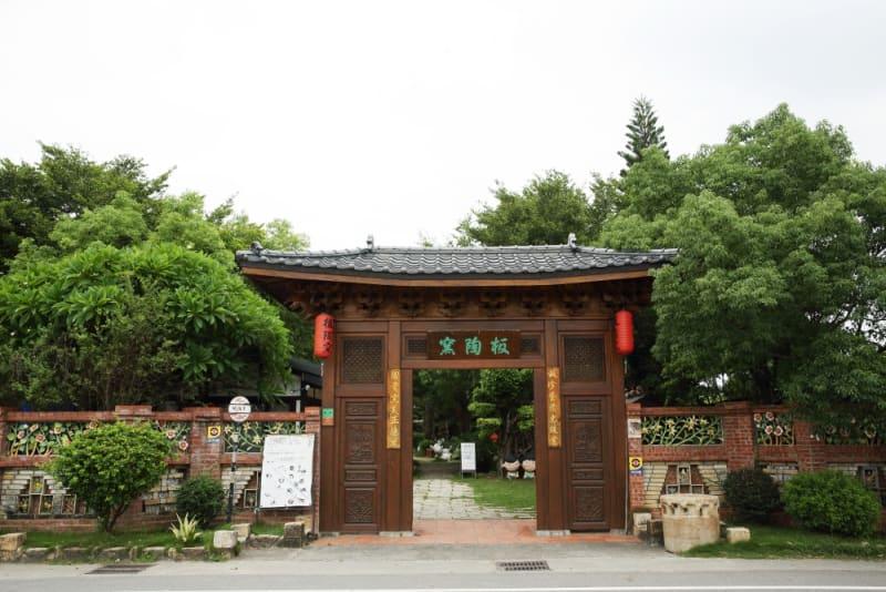 板陶窯文化園區