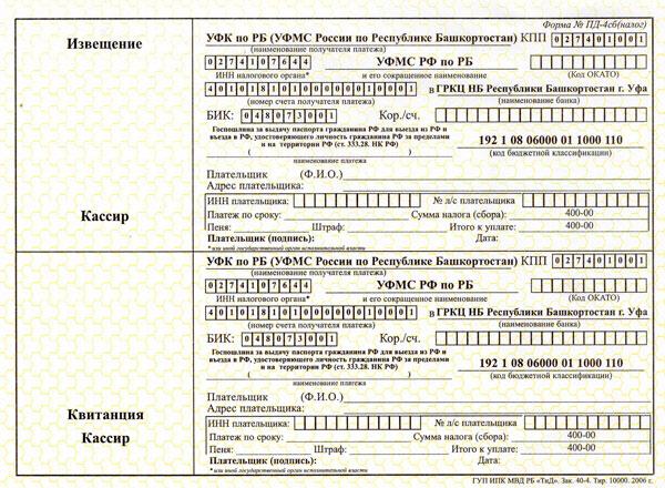 Госпошлина на получение паспорта при замене фамилии