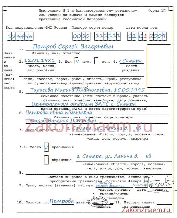 Реквизиты для замены паспорта в 20 лет