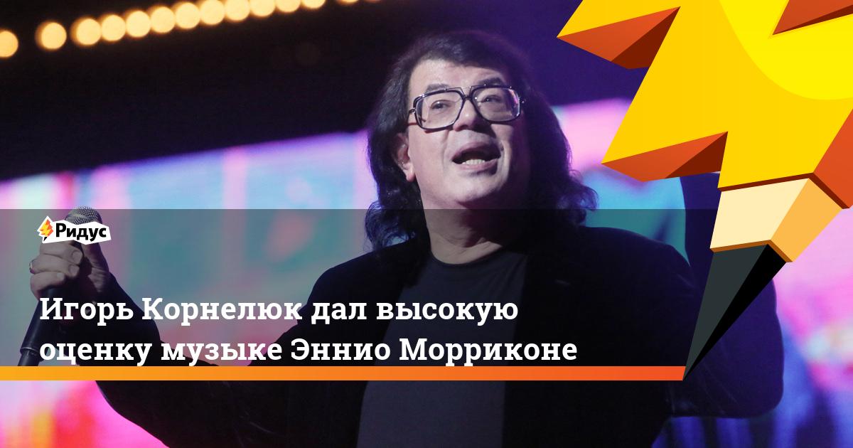 Игорь Корнелюк дал высокую оценку музыке Эннио Морриконе