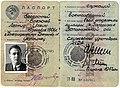 РПД-1. О выдаче паспорта гражданина СССР