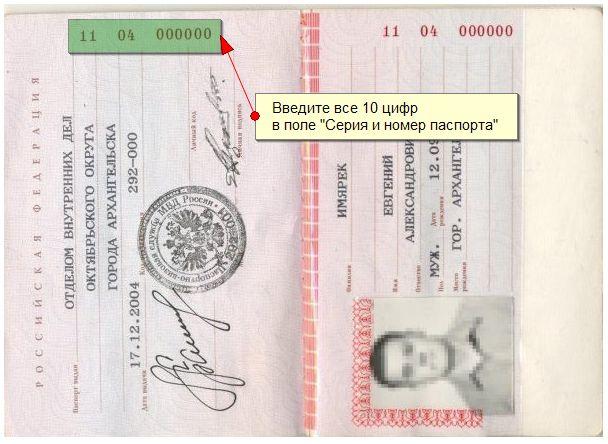 Введите серию и номер паспорта