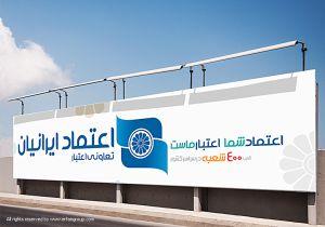 تبلیغ بانک اعتماد ایرانیان روی بیلبورد