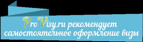 Процедура оформления визы в Словакию