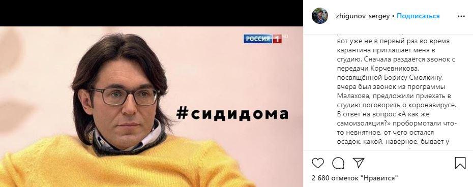 Экс-любовник Заворотнюк актер Жигунов пристыдил Малахова: