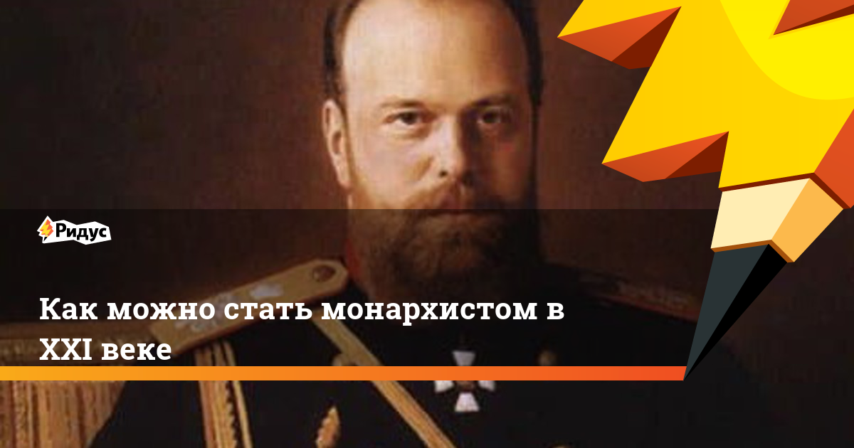 Как можно стать монархистом в XXI веке