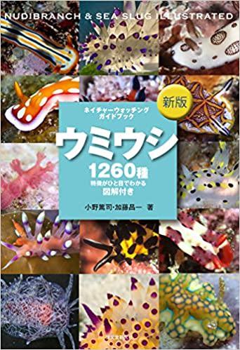 新版 ウミウシ: 特徴がひと目でわかる図解付き (ネイチャーウォッチングガイドブック) (日本語)