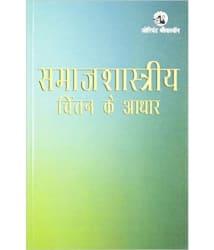 Samajshastriya Chintan Ke Adhaar Paperback English Latest