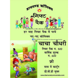 Chacha Chaudhary Gift Pack (Hindi) + video CD (qty-1) worth Rs 150/-