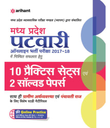 Madhya Pradesh Patwari Chayan Pariksha 10 Practice Sets Avem Solved Papers