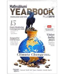 Mathrubhumi YEARBOOK Knowledge & Beyond Plus 2018