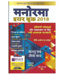 Manorama Year Book 2018 (Paperback) (Hindi)
