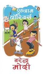 Exam Warriors (Hindi)- by Narendra Modi