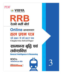 RRB Railway Samanya Budhi Avum Tarkshakti Solved Papers (Hindi) PDF Downloadable Content