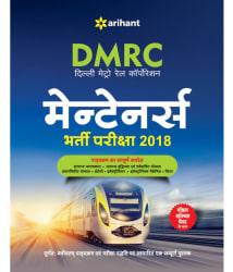 DMRC Delhi Metro Rail Corporation Maintainers Guide Hindi 2018