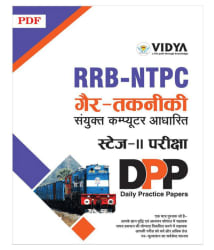 RRB NTPC Non Technical Stage-II Exam Daily Practice Papers PDF Downloadable Content