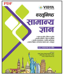 Vastunisth Samanya Gyan (E-Books, Downloadable PDF) By Vidya Mandir Downloadable Content