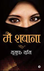 Mein Shabana (Paperback)