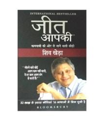 Jeet Aapki: Kaamyabi Ki Aur Le Jane Vali Seedi Paperback (Hindi) 2014