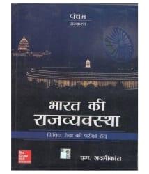 Bharat Ki Rajvayvastha 5TH Edition by M LAXMIKANTH (Hindi)