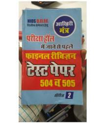 NIOS D.El.Ed. Second Semester Aakhiri Mantra - Prikasha Hall mai Jane se Pahle Final Revision Test Paper (504 or 505)