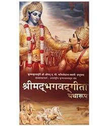 Bhagwat Gita Yatha Rup