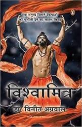 Vishwamitra (Paperback)