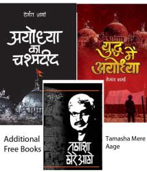 Combo Pack (Ayodhya Ka Chashmadeed + Yuddha Mein Ayodhya) (Free Books - Tamasha Mere Aage with this pack) Hardback by Hemant Sharma