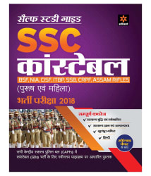 SSC Constable Exam Guide 2018 Hindi