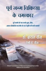 Purva Janma Chikitsa Ke Chamatkar (Paperback)