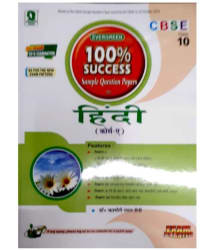 Evergreen 100% Success SQP in Hindi Course - A (Class 10) (Hindi) - 2019