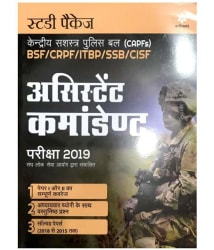 CAPFs Assistant Commandant Examination 2019 Study Package (Hindi) by Arihant Experts Team)