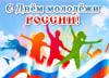 Мурманское региональное отделение ЛДПР поздравляет с Днем молодёжи