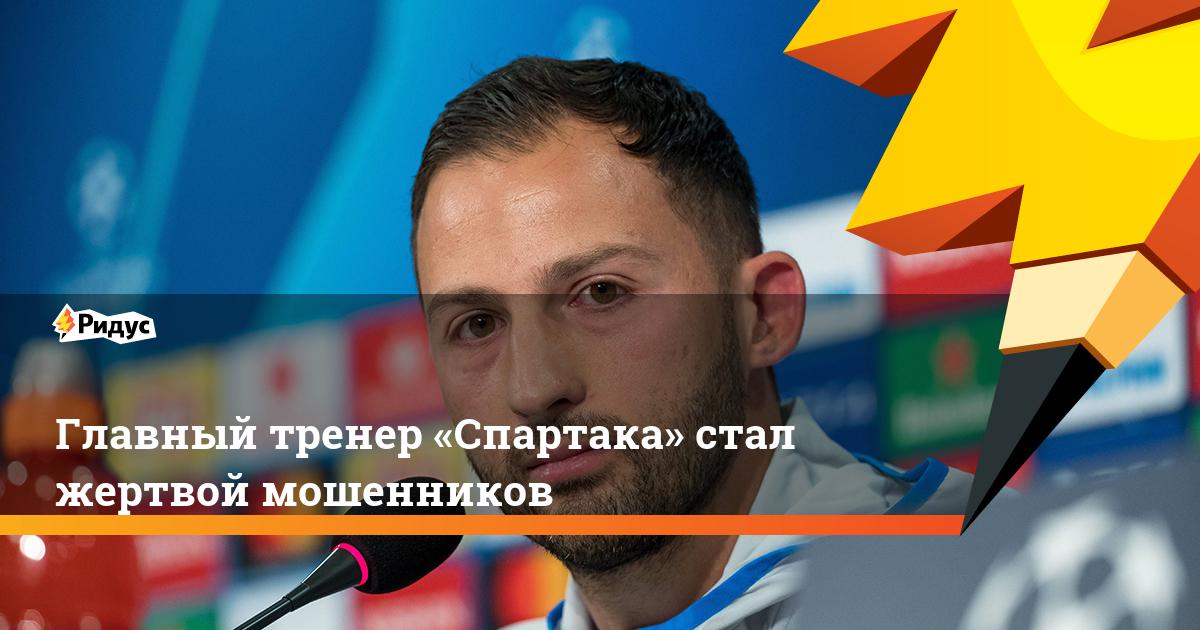 Главный тренер «Спартака» стал жертвой мошенников