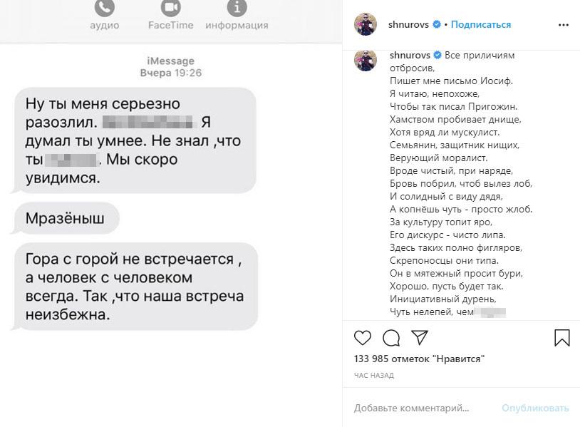 «Тыменя серьезно разозлил»: Пригожин обматерил Шнурова