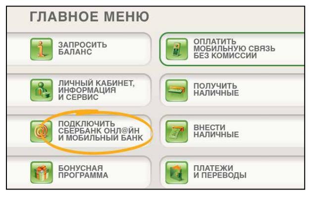 Инструкция по оплате услуг ЖКХ через Сбербанк Онлайн: подробное руководство с советами