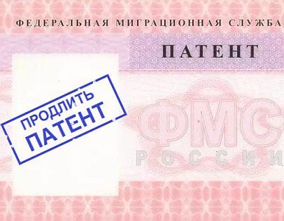 Продление временной регистрации — в 2020 году, патент, можно ли иностранцу, какие сроки, документы, что нужно